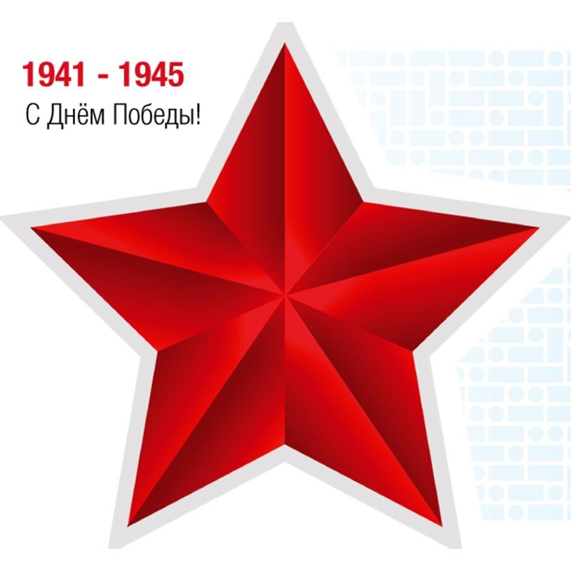 Поздравление с Днем Победы